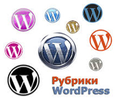 виджет-Рубрики-WordPress-с- картинками