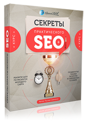 SEO-раскрутка